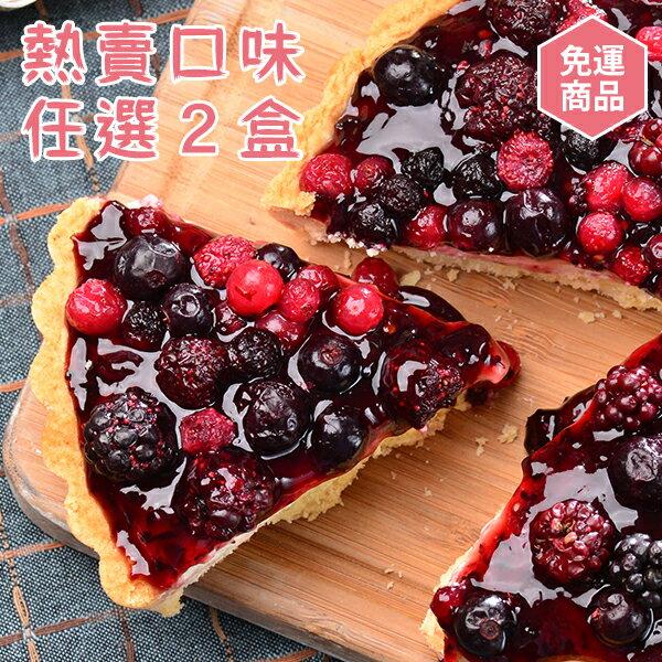 野莓慕斯塔★二盒含運