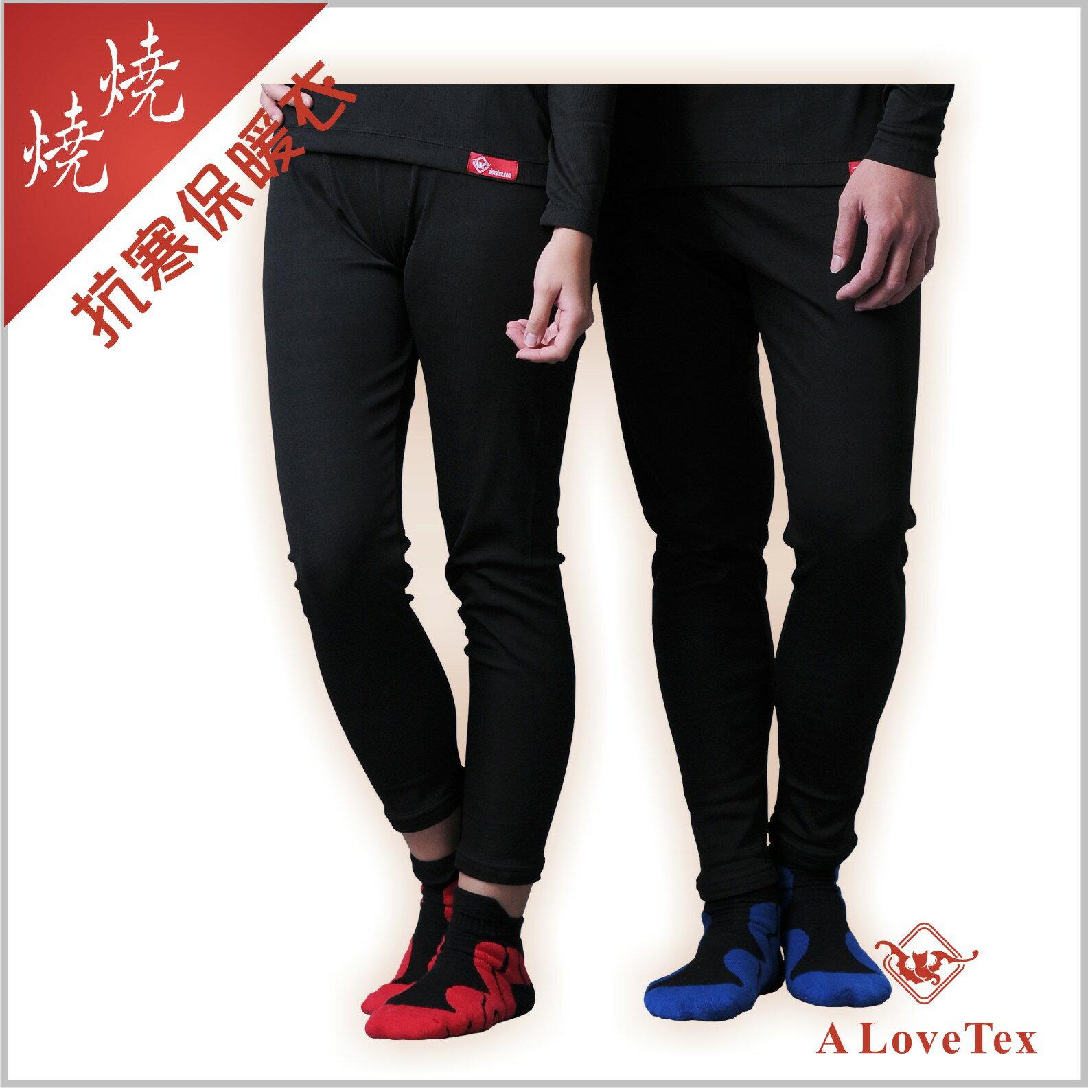 ~樂福織品~男女 – 黑色 – 燒燒抗寒保暖褲 – 輕、薄、暖 – 不只保暖,更能幫您冬三