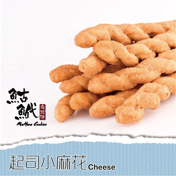 鮕鮘麻花捲-起司小麻花(170公克)