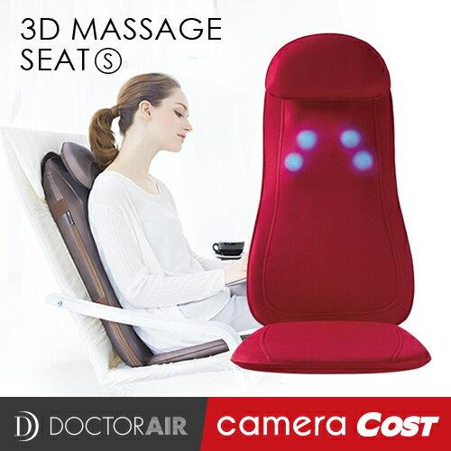 ★日本必買電器!★【DOCTOR AIR】3D按摩椅墊S MS-001 立體3D按摩球 加熱 指壓 震動 按摩 舒緩 公司貨 保固一年 5
