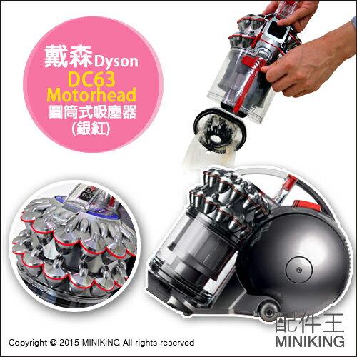 【配件王】日本代購 一年保 贈二吸頭 Dyson DC63 Motorhead 圓筒式吸塵器 銀紅