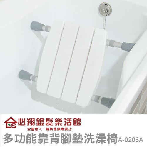 【必翔銀髮】A-0206A多功能靠背腳墊洗澡椅