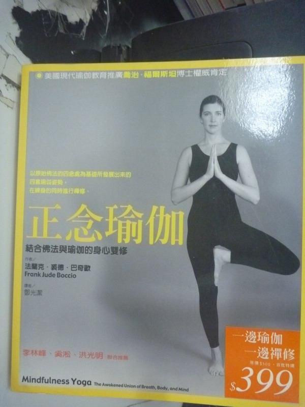~書寶 書T1/宗教_ZDW~正念瑜伽:結合佛法與瑜伽的身心雙修_法蘭克 ~  好康折扣