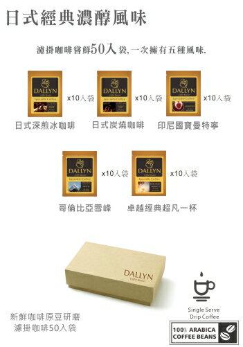 ~DALLYN ~日式 濃醇風味 嘗鮮系列 50入袋 ^| DALLYN美味嘗鮮系列