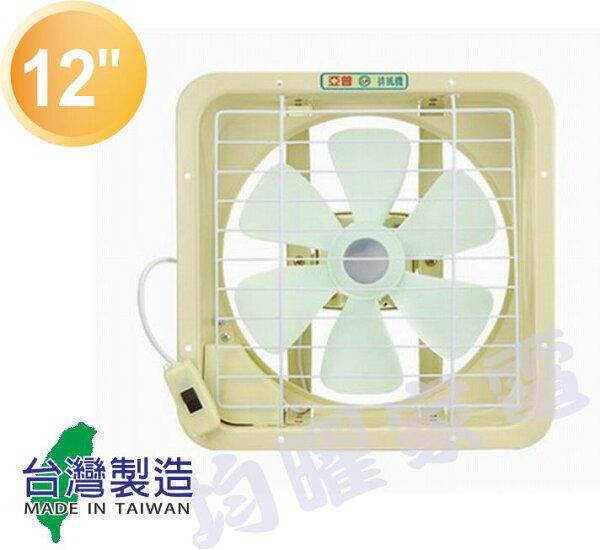 【均曜家電】亞普12吋排風扇 HY-312A【全館刷卡分期+免運費】