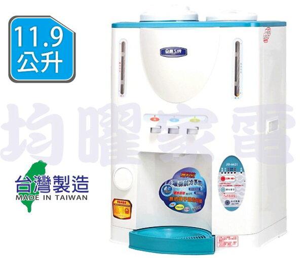 【均曜家電】晶工牌11.9公升全自動冰溫熱開飲機 JD-6621