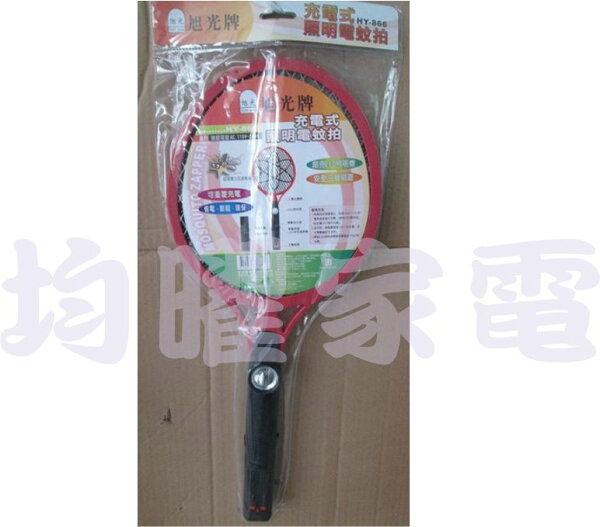 使用~國際電壓AC110V~240V~旭光充電式照明三層網捕蚊拍HY-866《刷卡分期+免運費》