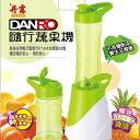 《丹露》隨行蔬果機(隨行果汁機)雙杯組BL05A【刷卡分期+免運】