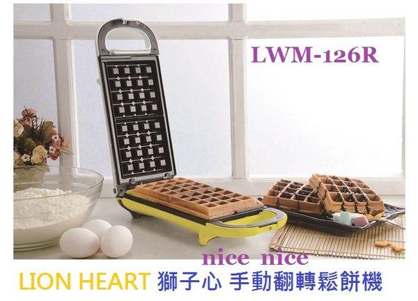 LION HEART 獅子心 手動翻轉鬆餅機 LWM-126R 《刷卡分期0利率》