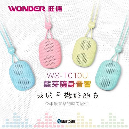 WONDER 旺德 頸掛式 藍芽隨身音響 WS-T010U