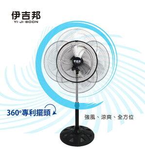 【均曜家電】伊吉邦12吋360度立體循環扇AP-1280 台灣製造
