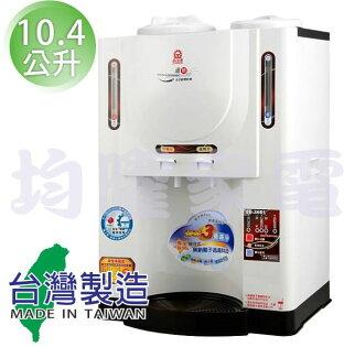 【均曜家電】《晶工牌》 10.4L 溫熱全自動飲機JD-3601