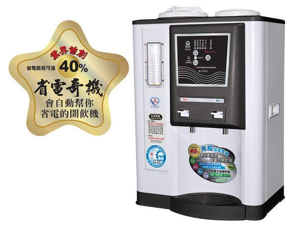 《晶工牌》省電奇機光控智慧溫熱全自動開飲機 JD-3703 《刷卡分期+免運》