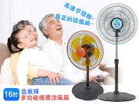 夏日涼一夏推薦【金展輝】16吋 廣角對流多功能循環涼風扇/ 直立式電風扇 /涼扇 A1611/A-1611(橘色)