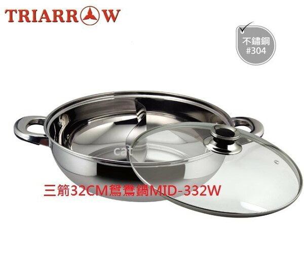 三箭牌(#304)不銹鋼32CM養生鴛鴦鍋MID-332W(火鍋/湯鍋)