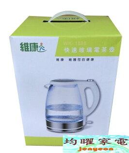 維康1..7L 玻璃電茶壺 WK-1888