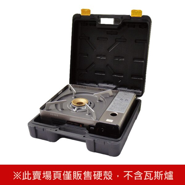 妙管家 卡式瓦斯爐專用 收納硬盒/攜帶硬殼 1