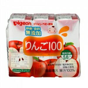 日本【貝親Pigeon】100%蘋果汁 (125mlx3入) - 限時優惠好康折扣