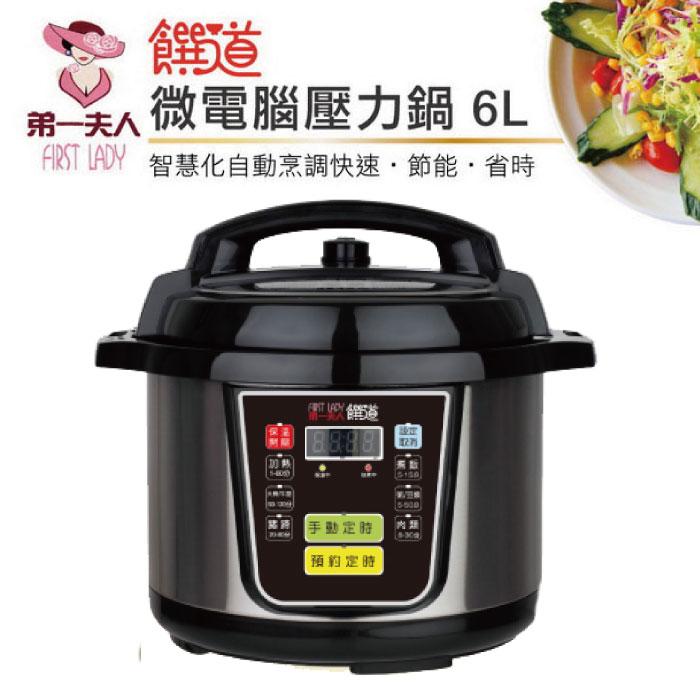 弟一夫人 饌道 微電腦壓力鍋 6公升 ^( 附不銹鋼內鍋^) 電子壓力鍋 燉煮鍋 萬用鍋