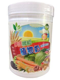 樂活機能植物奶(鹹味順暢配方)【鍵淮有機】
