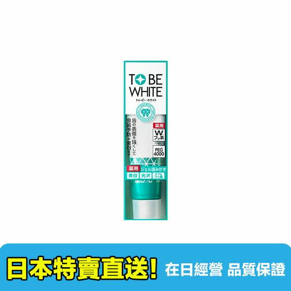 【海洋傳奇】日本TO BE WHITE 牙齒美白牙膏 (加強版) 60g【訂單滿3000元免運】 0
