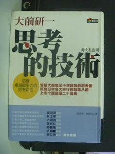 【書寶二手書T1/財經企管_IJX】思考的技術_大前研一, 劉錦秀