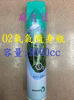 衛生保健 貝斯美德O2純淨氧氣隨身瓶9000cc自然味10罐免運再送口罩 運動 休閒 登山 減壓 登山 露營 / 開車階適用
