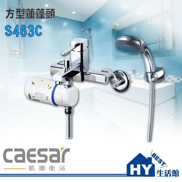 Caesar 凱撒衛浴 S463C 方形蓮蓬頭 沐浴龍頭《HY生活館》水電材料專賣店