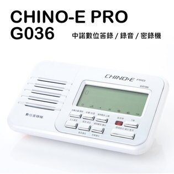 Cinoe 中諾 G036 數位答錄機