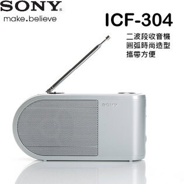 SONY 新力 時尚圓弧形FM/AM二波段收音機  ICF-304