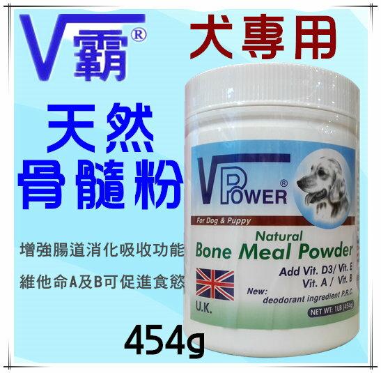 +貓狗樂園+ 英國V Power【V霸。天然骨髓粉。454g】345元*促進食慾 - 限時優惠好康折扣
