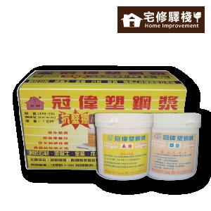 【宅修驛棧】冠偉塑鋼漿 1kg EPO-206 / 抗壁癌 / 超強接著 / 防漏修補