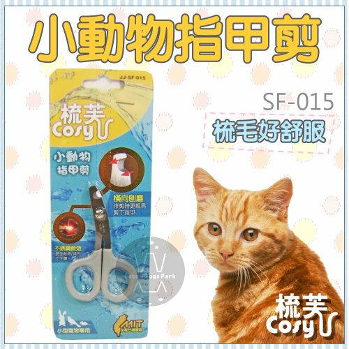 +貓狗樂園+ Cosy|梳芙。犬貓梳具。小動物指甲剪。SF-015|$125 0