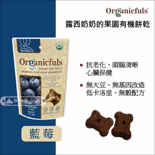 +貓狗樂園+ 露西奶奶的果園有機餅乾Organicfuls【有機藍莓亞麻籽。4oz】220元 - 限時優惠好康折扣