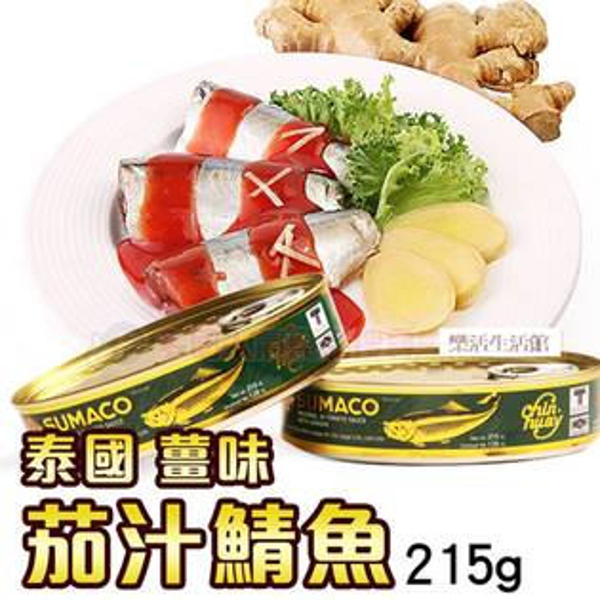 泰國 薑味茄汁鯖魚215g 罐頭   樂活生活館