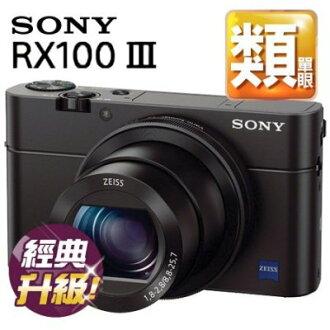 """Sony Cyber-shot DSC-RX100 III 公司貨""""正經800"""""""
