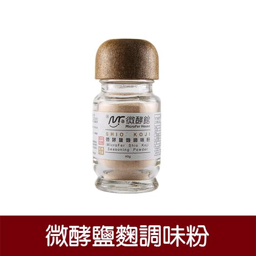 【麗豐微酵館】微酵鹽麴調味粉★特殊微生物發酵技術生產,可取代味精與鹽