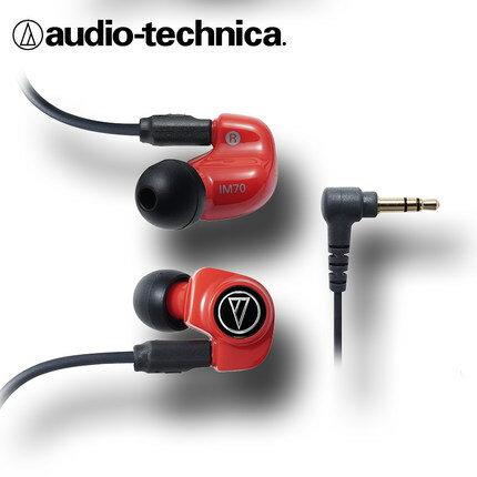 audio~technica 鐵三角 ATH~IM70 雙動圈單體耳塞式監聽耳機 ~  好
