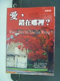 【書寶二手書T8/兩性關係_HFD】愛錯在哪裡_何權峰