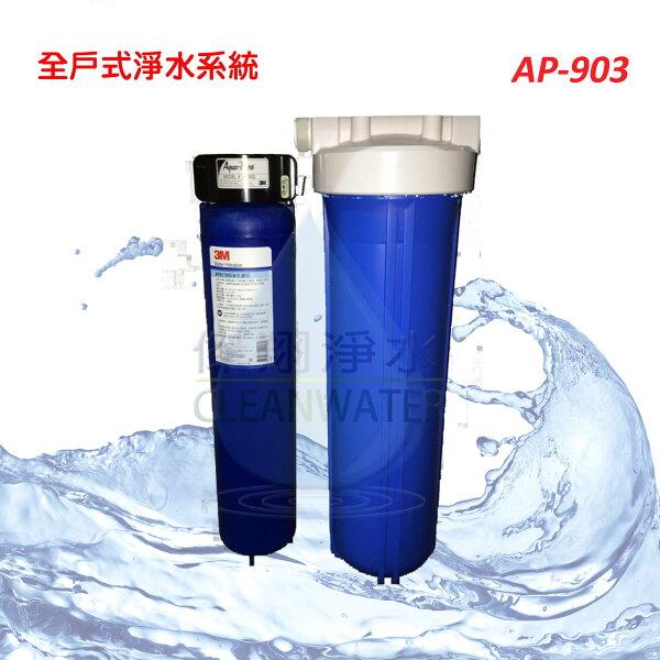3M 全戶式水塔過濾器 AP903【免費到府標準安裝】