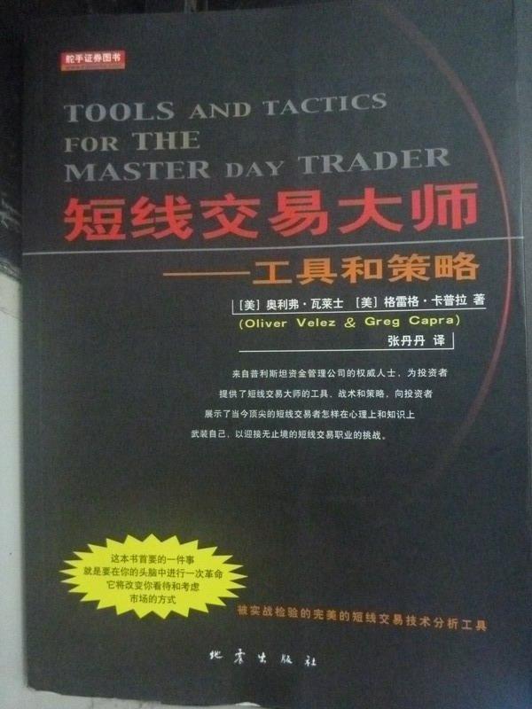 ~書寶 書T1/財經企管_ZBD~短線交易大師~工具和策略_瓦萊士_ 書