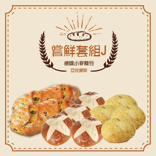【亞克提斯德國麵包組合J】橄欖番茄羅勒麵包+斯佩爾特小麥麵包+手工鹹麵包 - 限時優惠好康折扣