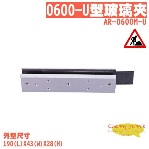 SOYAL AR-0600M-U 0600-U型玻璃夾 磁力鎖