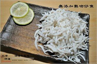 『北海漁鋪』-吻仔魚(熟)150g±10%