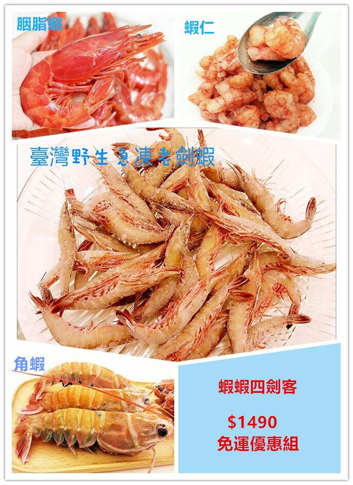 ~雞籠好魚:蝦蝦四劍客組~4種海蝦的 (大紅胭脂蝦 老劍蝦 大蝦猴 野生蝦仁)~就是要吃蝦