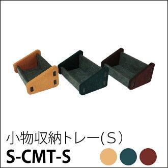 小物收納托盤/收納盒/化妝品/文具/擺飾【宜室宜家S-CMT-S】