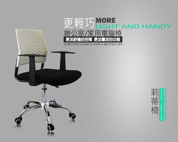【 椅子王】 不傷地板PU輪 免組裝   超彈力椅背 超級好坐 莉蒂辦公椅 小巧不占空間書桌椅電腦椅網椅辦公家具小型座椅會客椅桌椅