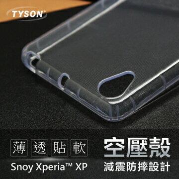 【愛瘋潮】SONY Xperia XP / X Performance 極薄清透軟殼 空壓殼 防摔殼 氣墊殼 軟殼 手機殼