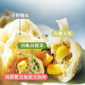台東產地直送【純手工】鬼頭刀魚肉水餃-高麗菜玉米風味(30顆/包) 1