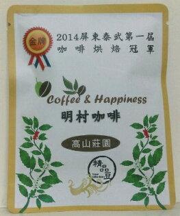[明村咖啡]高山莊園豆濾泡咖啡包1包入